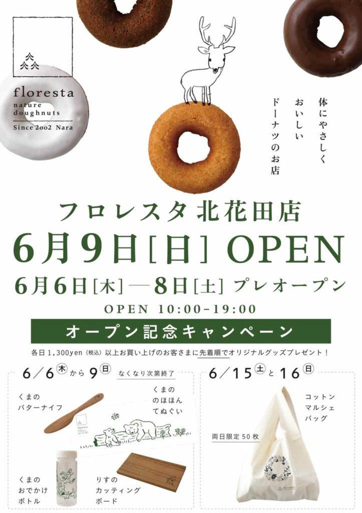 フロレスタ北花田店