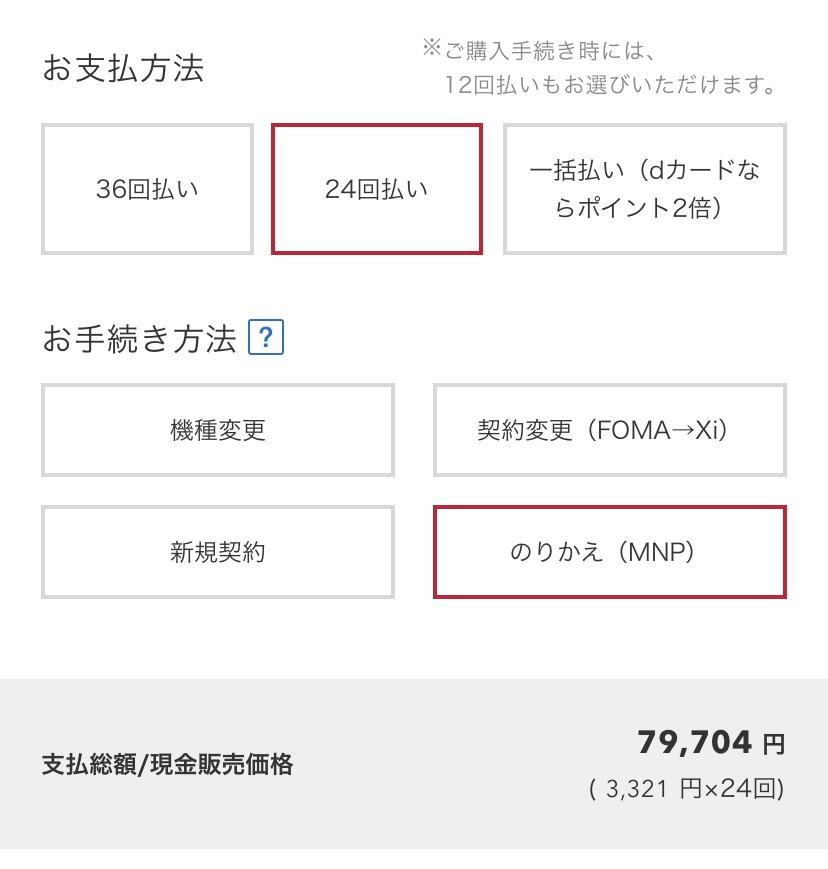 ドコモ iPhone 8オンラインショップ価格