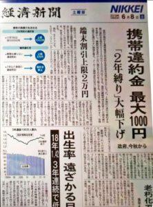 携帯違約金最大1000円