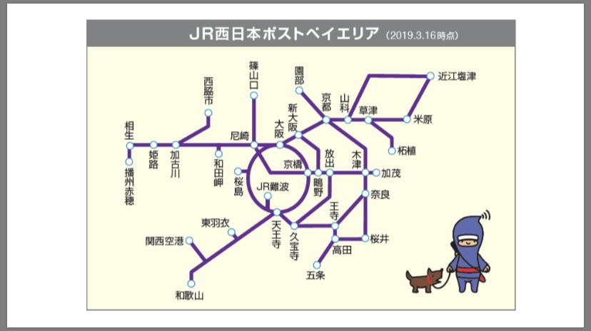 JR西日本ポストペイエリア