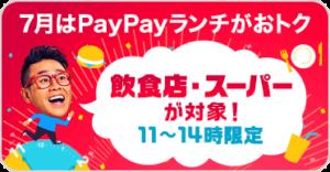 7月PayPayキャンペーン