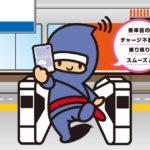 JR西日本 PiTaPaポストペイサービス(後払い)対応