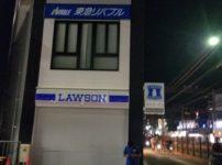 ローソンなかもず駅東店オープン