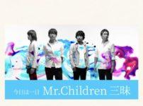 今日は一日Mr.Children三昧