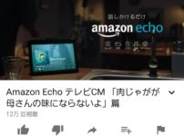 Amazon Echoコマーシャル