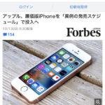 新型iPhoneSE2