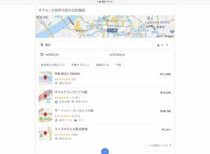 グーグル検索ホテル