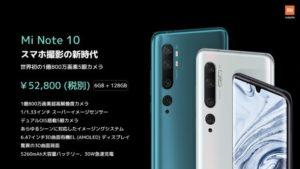 Xiaomi日本上陸 MiNote10