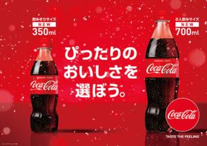 コカコーラ700ml登場
