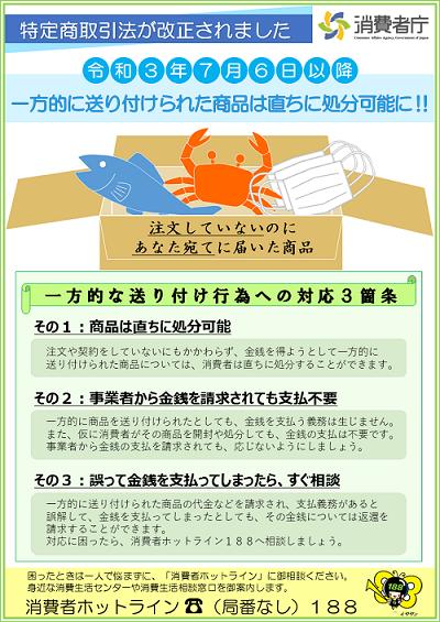 一方的な送り付け行為への対応3箇条