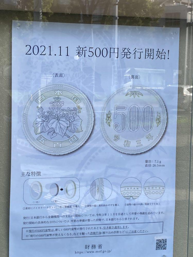 2021年11月新500円効果発行
