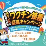大阪府民ワクチン接種促進キャンペーン