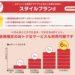 大阪ガスがドコモと提携 電気料金で「dポイント」を付与
